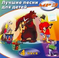 Zakazat.ru: Лучшие песни для детей (mp3)