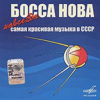 Zakazat.ru Босса Нова. Навсегда. Самая красивая музыка в СССР