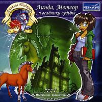 Ангелы Подковы: Линда, Метеор и всадники судьбы. Часть 2