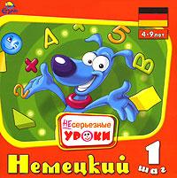 НЕсерьезные уроки. Немецкий язык. Шаг 1