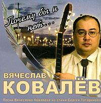 Вячеслав Ковалев. Почему бы и нет