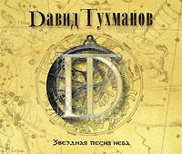 Zakazat.ru Давид Тухманов. Звездная песня неба