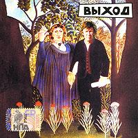 В издание входят следующие альбомы: Непрерывность простых вещей (1990) - 1-12 треки Год козла (1991) - 13-41 треки Не могу кончить (1991) - 42-50 треки Выхода нет (1993) - 51-61 треки Популярный психоанализ (1996) - 62-76 треки Выходка (1998) - 77-89 треки Два года до конца (1999) - 90-104 треки Рыжый альбом (2002) - 105-115 треки