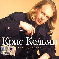 Крис Кельми (mp3) 2006 MP3 CD