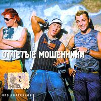 Отпетые мошенники (mp3) 2006 MP3 CD