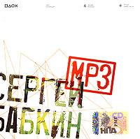 В издание входят следующие альбомы: Ура! (2004) - 1-16 треки Бис! (2005) - 17-32 треки СН.Г.! (2005) - 33-35 треки Сын (2005) - 36-45 треки + не издававшиеся ранее песни - 46-49 треки