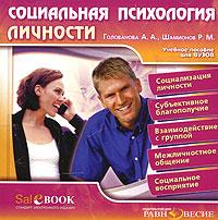 Социальная психология личности