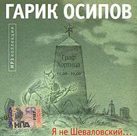 Гарик Осипов и группа