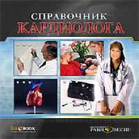 Справочник кардиолога