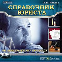 Справочник юриста по арбитражному процессу