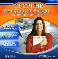 Сборник курсовых работ. Бухгалтерский учет
