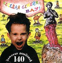 Zakazat.ru: Веселая семейка ВАУ! 140 детских анекдотов