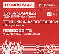 Promomusic 03. Тина Чарльз. Техника-молодежи. Лебедев.ТВ 2006 Audio CD