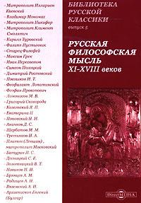 Русская философская мысль ХI-XVIII веков