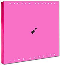 Подарочное издание упаковано в художественно оформленный трехстворчатый картонный дижипак, вставляющийся в дополнительную внешнюю картонную коробку. 44-страничный буклет содержит редкие фотографии, тексты песен и забавных нарисованных котов в исполнении Андрея Макаревича.