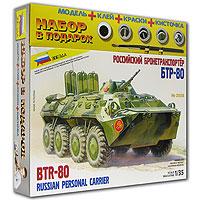 Российский бронетранспортер БТР-80. Сборная коллекционная модель3558Полноприводный 8-колесный бронетранспортер БТР-80 был принят на вооружение в начале 80-х годов. Кроме экипажа из 3-х человек может перевозить до 8 пехотинцев. Вооружен двумя пулеметами, один из которых крупнокалиберный КПВТ 14,5-мм. Для того чтобы Ваш ребенок вырос разносторонне развитым, ему необходимо постоянно получать новые знания. Это совершенно несложно сделать в процессе игры. Мы предлагаем ему собрать модель Российского бронетранспортера БТР-80, которая как нельзя лучше подходит для этого. Игра разовьет усидчивость, аккуратность, пространственное мышление юного конструктора... и наконец, просто пополнит коллекцию его игрушек!