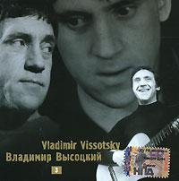 Владимир Высоцкий 3