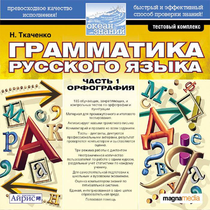 Грамматика русского языка. Часть 1. Орфография