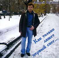 Андрей Веренок. Как только ляжет первый снег...