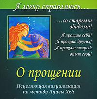 Zakazat.ru: Ангелина Могилевская. О прощении. Я легко справляюсь... со старыми обидами!