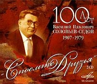 В. П. Соловьев-Седой. Споемте, друзья (2 CD)