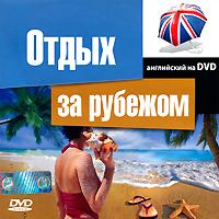 Отдых за рубежом. Английский на DVD РМГ Мультимедиа / Неотехсофт