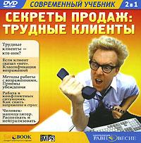 Zakazat.ru: Секреты продаж: трудные клиенты