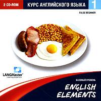 English Elements. Курс английского языка. Базовый уровень