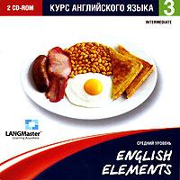 English Elements. Курс английского языка. Средний уровень Новый Диск / LANGMaster GROUP