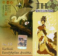 Этно-путешествие. Том 14. Китай. Бамбуковая флейта