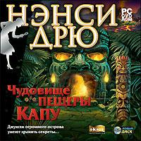 Нэнси Дрю: Чудовище пещеры Капу