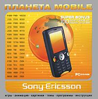 Планета Mobile. Sony EricssonТы уверен, что знаешь о своем мобильном все? Ты не знаешь главного - ОН может быть еще лучше!!! Самая исчерпывающая информация об уникальных возможностях каждой модели, эксклюзивные и классические рингтоны на любой вкус, огромное количество разнообразных игр и анимаций, новейший soft как для самого телефона, так и для PC, стильные темы и более 10000 оригинальных заставок изменят твое представление о привычном средстве связи… Особенности продукта: 467 игр. 10000 картинок. 640 анимаций. 51 тема. 50 инструкций. 61 программа для телефона. 93 программы для компьютера. Бонус! На диске ты также найдешь 100 рингтонов от модных ди-джеев! Язык интерфейса: русский. Системные требования: Windows Me/2000/XP; Pentium 300 МГц; 128 Мб оперативной памяти; 1,2 Гб свободного места на жестком диске; Видеокарта класса SVGA; Монитор класса SVGA с...