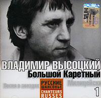 Владимир Высоцкий. Большой Каретный