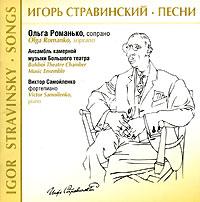 К данному изданию прилагается буклет с текстами песен на английском, русском и французском языках, а также дополнительной информацией на английском и русском языках.
