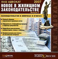 Новое в жилищном законодательстве. Ваш адвокат. Выпуск 2