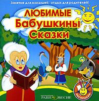 Zakazat.ru Любимые бабушкины сказки
