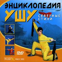 Энциклопедия ушу. Северные стили
