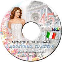 ЖУРНАЛ МОДЕЛЕЙ № 45. Итальянские авторские модели свадебных платьев