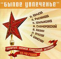 Zakazat.ru Былое увлечение. Золотые записи советской эстрады 30-40 годов