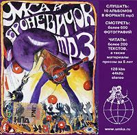 Умка и Броневичок (mp3) 2007 MP3 CD