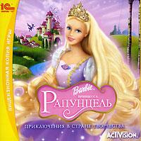 Barbie: Принцесса Рапунцель. Приключения в стране творчества, 1С / Mattel Interactive