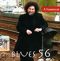 Александр Чиненков. Blues 56 2007 Audio CD