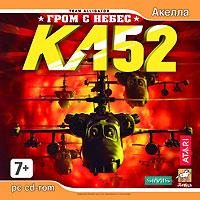 KA-52: Гром с небес