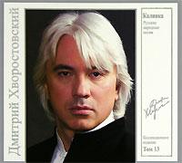 Коллекционное издание Дмитрия Хворостовского выпущено компанией