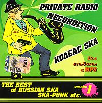 В издание входят следующие альбомы и записи: 1. Private Radio