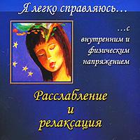 Zakazat.ru: Николай Справцов. Расслабление и релаксация. Я легко справляюсь... с внутренним и физическим напряжением