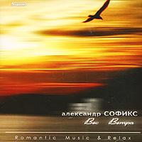 Александр Софикс. Вес ветра