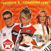 Vasюта & Сладкий сон (mp3) 2005 MP3 CD