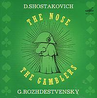 Zakazat.ru Геннадий Рождественский. Шостакович. Нос / Игроки (2 CD)
