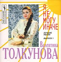 Валентина Толкунова. Я не могу иначе. Лучшие песни. Выпуск 1